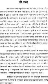 hindi essay websites % original raksha bandhan in which websites can we hindi essays