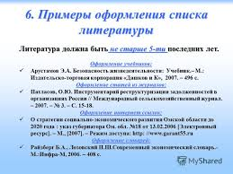 Презентация на тему Внимание Скаченные с Интернета полностью  16 6 Примеры оформления списка литературы