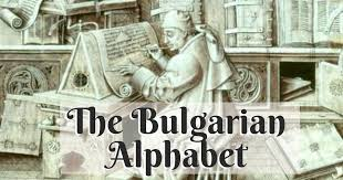Convert english text to ipa transcription or phonetic spelling (for native speakers). Bulgarian Alphabet Everything You Need To Know 2020