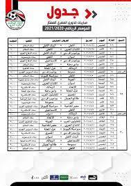 جدول مباريات الاهلي في الدوري المصري2021 - المصري نت
