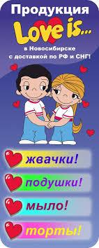 Жвачка <b>Love is</b>. Новосибирск | ВКонтакте