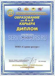 Дипломы и награды компании Сервис Ресурс 2008г Юбилейная межрегиональная выставка Образование от А до Я Карьера Диплом лауреата
