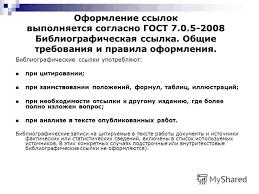 Презентация на тему СПИСОК ИСТОЧНИКОВ ПРАВИЛА ОФОРМЛЕНИЯ  27 Оформление ссылок выполняется
