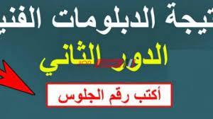 نتيجة الدبلومات الفنية 2020 الدور الثاني جميع تخصصات الـ3 والـ5 سنوات -  موقع صباح مصر