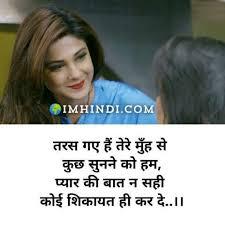 sweet love shayari hindi 2021