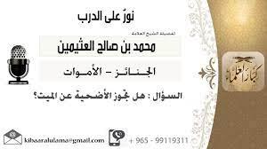 لقاء[102 من 220] هل تجوز الأضحية عن الميت؟!! الشيخ ابن عثيمين - مشروع كبار  العلماء - YouTube
