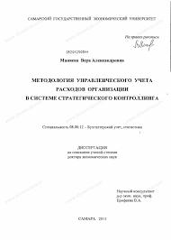 Диссертация на тему Методология управленческого учета расходов  Диссертация и автореферат на тему Методология управленческого учета расходов организации в системе стратегического контроллинга