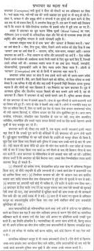 essay about corruption co essay on corruption in hindi