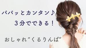 くるりんぱ Hashtag On Twitter