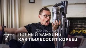 Обзор и тест <b>пылесоса Samsung</b> POWERstick Jet - YouTube