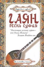 «<b>Гаян</b>. <b>Песнь</b> суфия» Хазрат <b>Инайят</b>-<b>хан</b> - купить книгу «<b>Гаян</b> ...