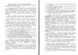Курсовые работы на тему художественная гимнастика Бухгалтерский учет Курсовая работа по бухгалтерскому учету