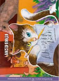 Дневник кошки Баси, <b>Настя</b> Ланда, Тася Ксонта - купить <b>книгу</b> по ...