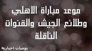 تعرف على موعد مباراة الاهلي وطلائع الجيش والقنوات الناقلة في الجولة 31  بمسابقة الدوري المصري الممتاز 2021 - يوميات اخبارية