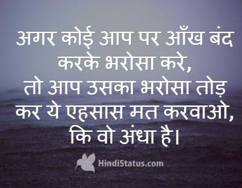 quotes on trust broken in hindi