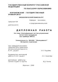 Титульный лист Сертификация систем управления качеством продукции  Скачать документ