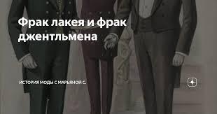 Фрак лакея и фрак <b>джентльмена</b> | История моды с Марьяной С ...
