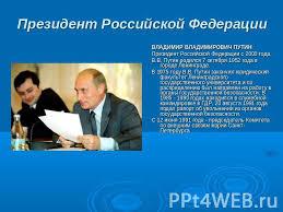 Конституционно правовой статус Президента РФ Президент курсовая работа