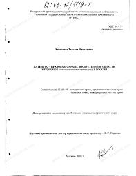 Диссертация на тему Патентно правовая охрана изобретений в  Диссертация и автореферат на тему Патентно правовая охрана изобретений в области медицины травматология