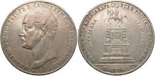 <b>Russia</b>. Alexander II. 1859. 1 <b>rouble</b>. <b>Nicholas</b> I commemorative. EF.