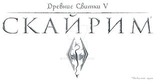 The Elder Scrolls V: Skyrim RUS version logo by GteL on DeviantArt