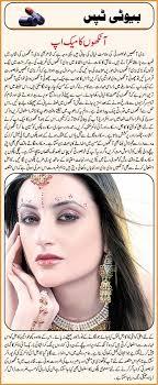 ka tarika videos how to apply eye makeup face makeup tips in urdu and hindi how to contour your