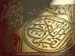 رمضان كريـم .. كل عام وانتم بخير   كل عام وانتم بخير الله يت…