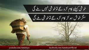 Urdu Quotes On Life Motivational Quotes Urdu Quotes On Education