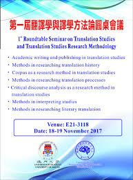 1st roundtable seminar on translation stus and translation stus research methodology
