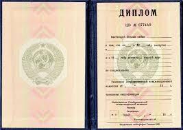 Купить Диплом Республики СССР до года по выгодной цене Титул 1990