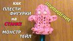 Плетение 3d фигурок на станке видео