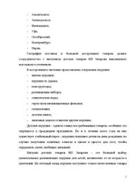 Отчет дипломника по производственной практике маркетолога на  Отчёт по практике Отчет дипломника по производственной практике маркетолога на предприятии ИП ЗАХАРОВА 5