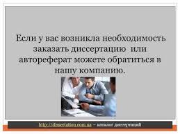 mp процедура защиты диссертации  to mp3 Автореферат диссертация