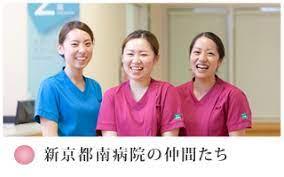 京都 南 病院