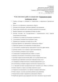 Примерные темы дипломных работ по специальности Юриспруденция  Гражданское право особенная часть