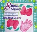 Открытки бабушкам к 8 марта 33