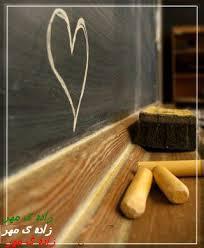 Image result for معلم و تخته سیاه