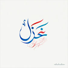 Arabic Name Calligraphy Generator Arabic Calligraphy Names