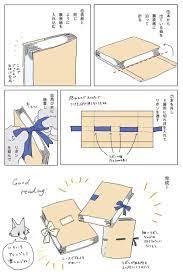 ブック カバー 作り方 紙