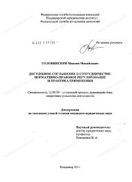 Диссертация на тему Досудебное соглашение о сотрудничестве  Диссертация и автореферат на тему Досудебное соглашение о сотрудничестве научная электронная