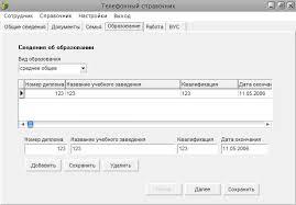 Диплом Отдел кадров Скачать Окно приложения на delphi 7 0 Отдел кадров Содержание диплома