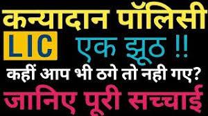 Lic Kanyadan Policy Full Details Videos 9tube Tv