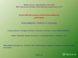 Презентация на тему Министерство образования и науки РБ МОУ  1 Министерство образования