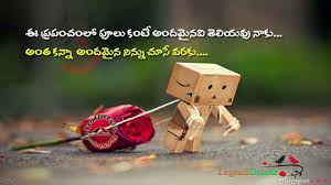 Top Telugu Love Quotes Google Best Love Quotes Fir Telugu