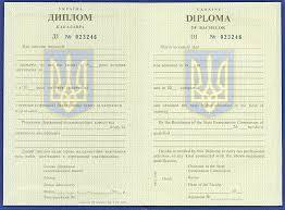 Цены на дипломы в Украине