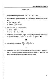 Дудницын Кронгауз алгебра класс контрольные работы  4 5 6 7 8 9 10 11 12 13 14 15 16 17 18 19 20 21 22 23 24 25 26 27 28 29 30 31 32 33 34 35