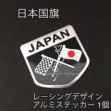 Japan 1個日本 国旗 レーシング アルミステッカー エンブレム 国産車 900 メルカリ スマホでかんたん