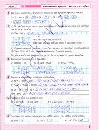 ГДЗ рабочая тетрадь по математике класс Петерсон 3 4