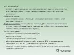 Презентация на тему Дипломная работа Семья и детский сад  3 Цель