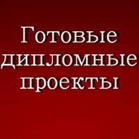 Дипломные проекты Дипломы ПГС ВКонтакте Дипломные проекты Дипломы ПГС